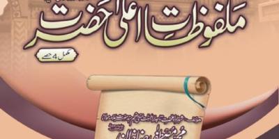 حاصل مطالعہ ۔ بریلوی کتب ۔ ملفوظات اعلٰحضرت ۔  احمد رضا خان بریلوی