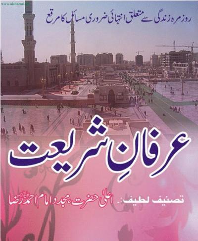 بریلوی کتب ۔ عرفان شریعت ۔  احمد رضا خان بریلوی