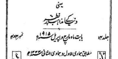 حاصل مطالعہ ۔ کلمۃ الفصل ۔ غیر احمدی مسلمان ہیں یا کافر کا جواب ۔ حضرت مرزا بشیر احمد ایم اے رضی اللہ عنہ