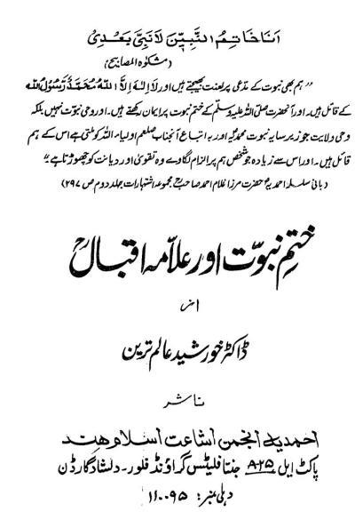 ڈاکٹر اقبال اور ختم نبوت ۔ ڈاکٹر خورشید عالم ترین ۔ لاہوری احمدی