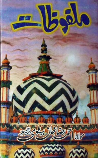 بریلوی کتب ۔ ملفوظات اعلٰحضرت 4 ۔ احمد رضا خان بریلوی