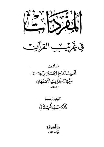 Mufridate Imam Raghib – Arabic . مفردات فی غریب القرآن ۔ عربی ۔ امام راغب اصفہانی