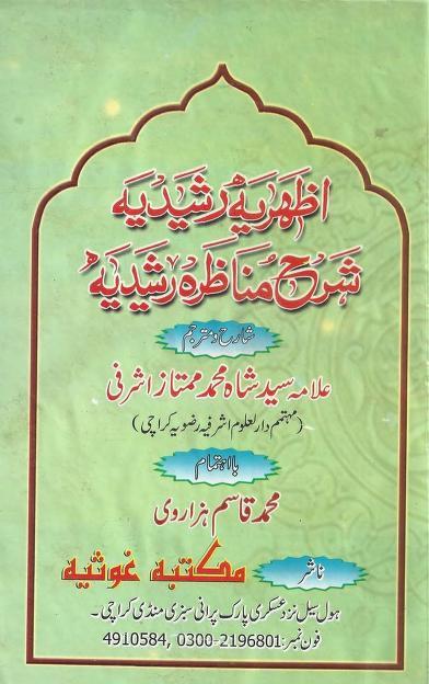 علم مناظرہ کتب ۔ مناظرہ اظہریہ شرح مناظرہ رشیدیہ  ۔ سید شاہ محمد ممتاز اشرفی