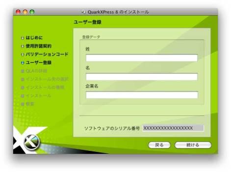 QuarkXPress 8 のユーザ登録