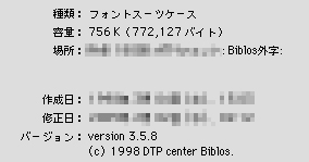 Biblos外字のバージョン