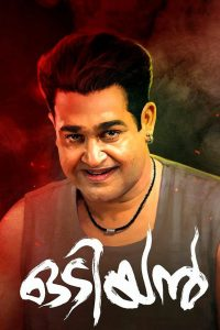 """Poster for the movie """"Odiyan"""""""