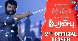 Peranbu – Official Teaser 2 | பேரன்பு | Mammootty