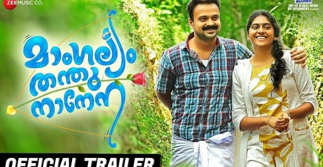 Mangalyam Thanthunanena – Official Movie Trailer | Kunchacko Boban & Nimisha | Soumya Sadanandan