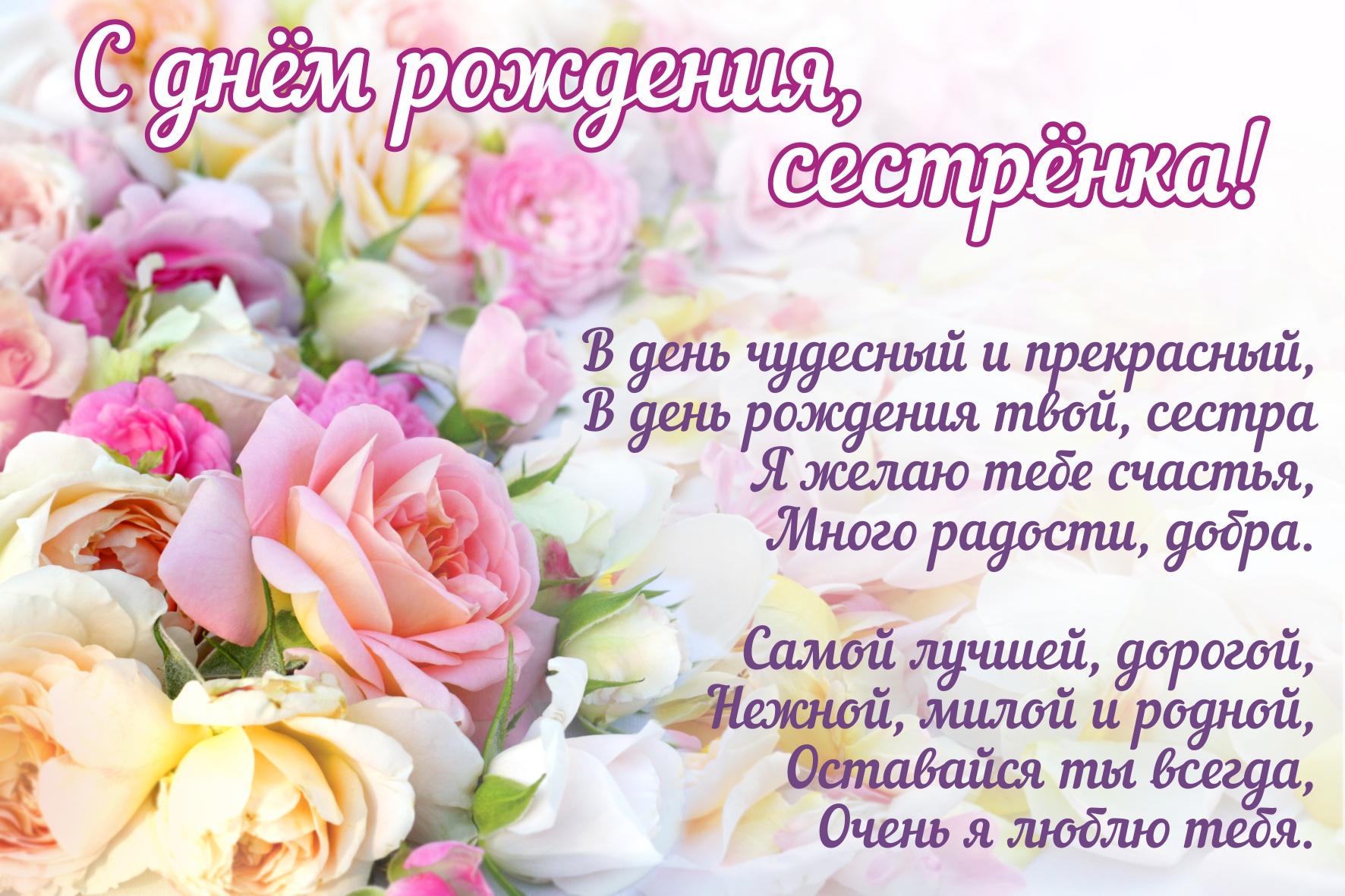 Поздравления с днем рождения сестренку 30 лет