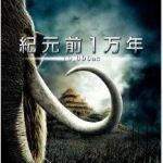 ネタバレ『映画/紀元前1万年』神の正体は?キャストで戯言