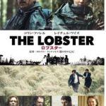 映画『ロブスター』その世界観に引き込まれる、謎の魅力作品