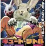 映画【キュート・リトル・バニーズ】出来の悪いCGウサギと…