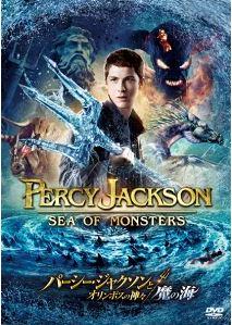 パーシー・ジャクソンとオリンポスの神々・魔の海