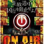 映画『ON AIR/殺人ライブ』ネタバレ以前に字幕がっ!