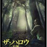 映画『ザ・ハロウ/浸食』さぁ妖精を目指そう!ネタバレ戯言