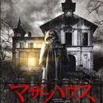 映画『マザー・ハウス/恐怖の使者』意外!?評価とネタバレ