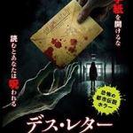 映画『デス・レター/呪いの手紙』ネタバレ含む感想・評価