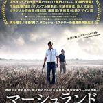 映画『マーシュランド』謎も闇も深すぎる名作/ネタバレ