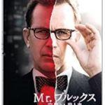 映画『Mr.ブルックス 完璧なる殺人鬼』変態コスナーでネタバレ戯言