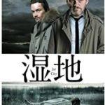 『映画/湿地』少々複雑な時系列を解説&戯言レビュー(ネタバレ有)