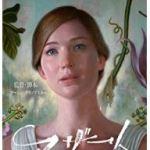 映画『マザー!』混沌極まる怪映画でネタバレ&解説戯言