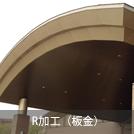 R加工(板金)
