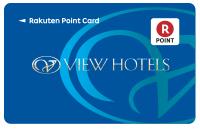 ビューホテルの楽天ポイントカード