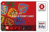 ポプラの楽天ポイントカード