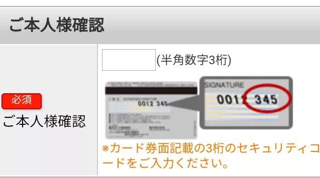 楽天カードのセキュリティコード