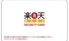 楽天銀行のセキュリティカードを再発行する方法