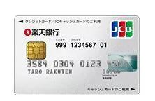 楽天カードのデザイン銀行