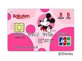 楽天カードのデザインピンクミッキー