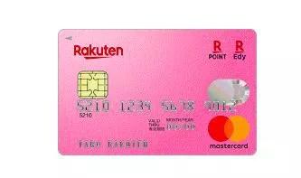 楽天カードのデザインピンク
