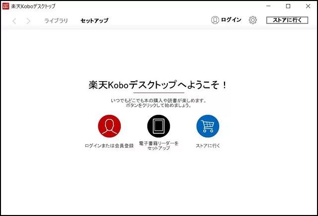 楽天koboデスクトップアプリを開く