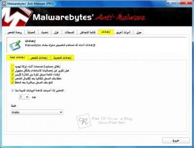 شرح برنامج Malwarebytes 1.50.1
