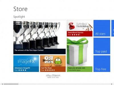 ويندوز 8 متجر التطبيقات
