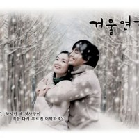Winter Sonata / Gyeoul yeonga