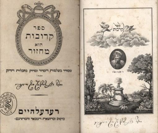 Sefer Krovot - Liturgical Poetry, Rabbi Eleazar Hakalir, Roedelheim, Germany, 1832, Gross Family Collection, Tel Aviv