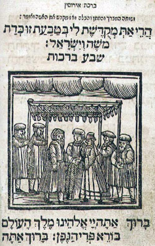 Book of Customs, Amsterdam, 1725, Gross Family Collection, Tel Aviv