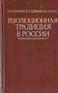 Revolyucion_tradiciya_v_Rossii