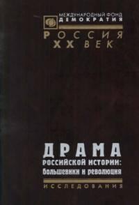 drama_rossijskoj_istorii