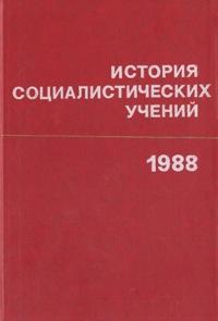 istorija_socialisticheskih_uchenij100