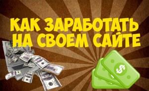 заработать деньги на своем сайте