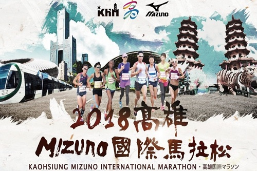 Kaohsiung International Marathon 2018 - Race Connections
