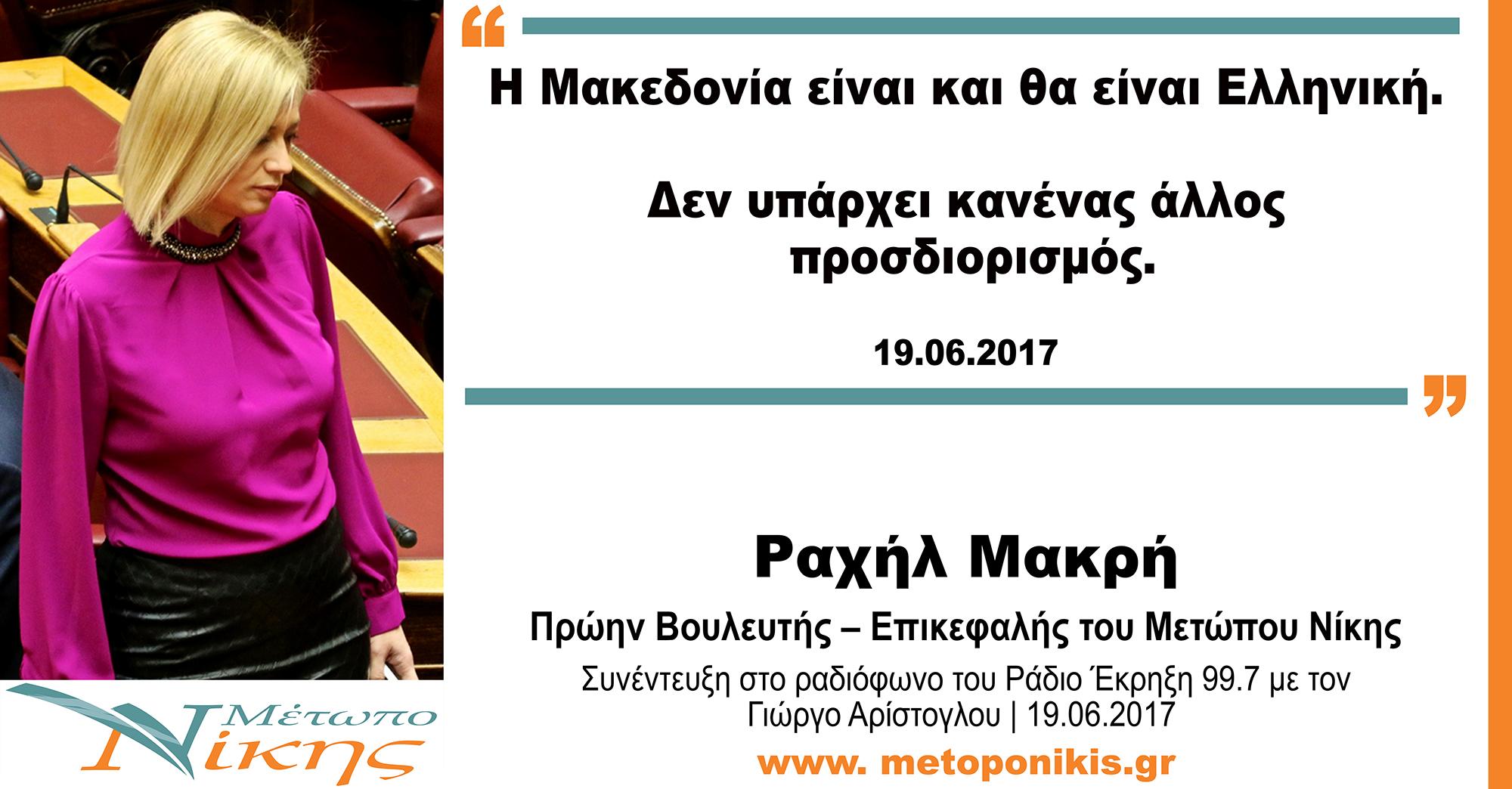 Ραχήλ Μακρή: «Η Μακεδονία είναι και θα είναι Ελληνική. Δεν υπάρχει άλλος προσδιορισμός» | 19.06.2017