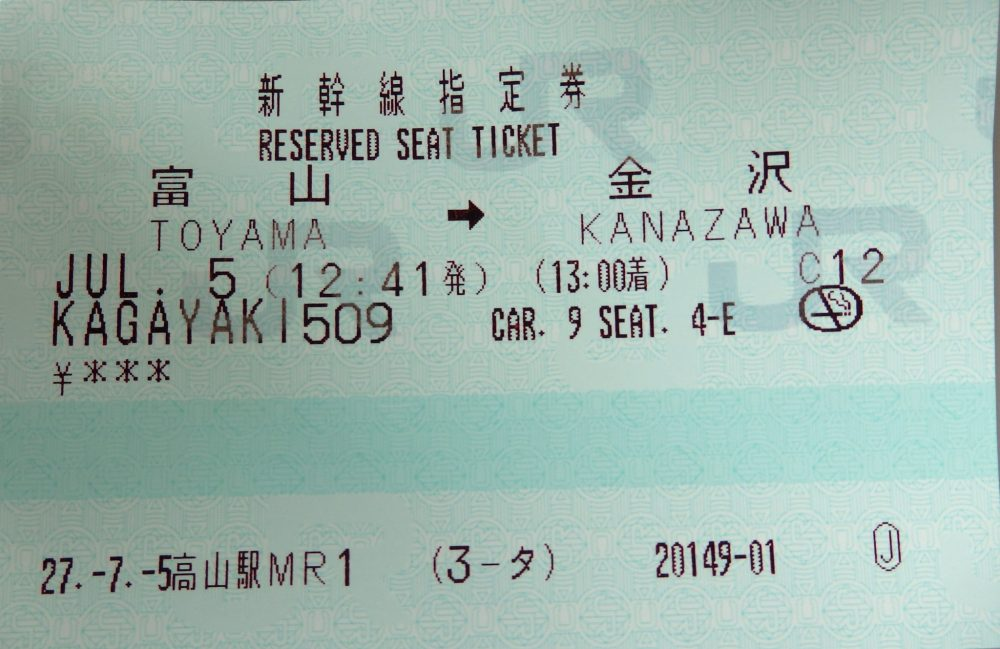 Reserved seat ticket: This train, called the Kagayaki 509, leaves Toyama on July 5 at 12:41 and arrives at Kanazawa at 13:00. The reservation is for car 9, seat 4E.