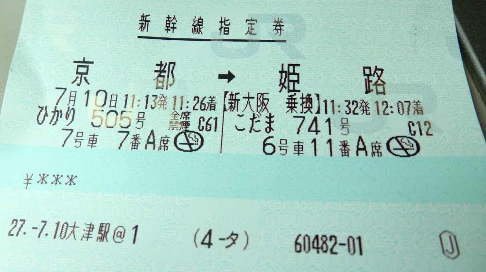 a ticket for Japan Rail, printed in Japanese.