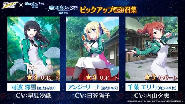 Toji no Miko mobile guide Mahouka no rettousei collab
