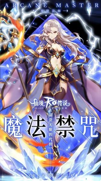 RO Mobile Arcane Master Guide