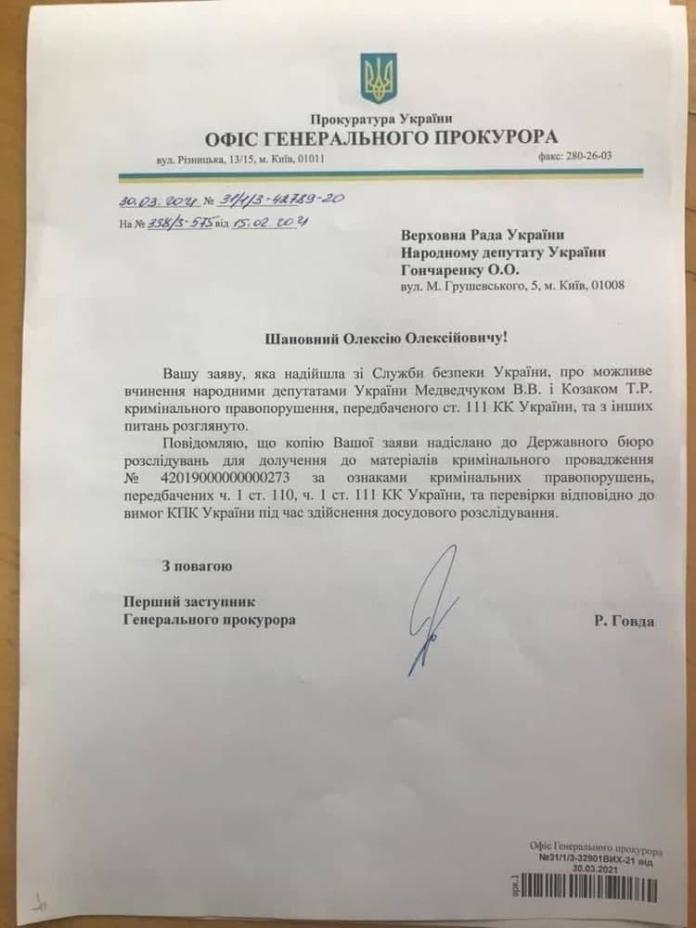 Документ: Олексій Гончаренко у Facebook